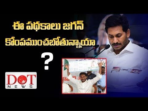 Welfare Schemes Of CM YS Jagan Government Will Affect To His Party? | Dot News