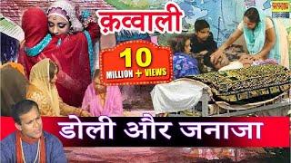 क़व्वाली-डोली और जनाजा - 1 || Doli Aur Janaja-1 || Taslim, Arif || Waqya Qawwali || Shishodia