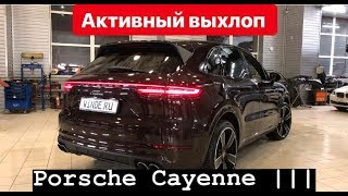 Управляемый активный выхлоп // Porsche Cayenne III