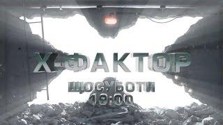Х фактор 7 сезон Україна! З 27.08.2016!