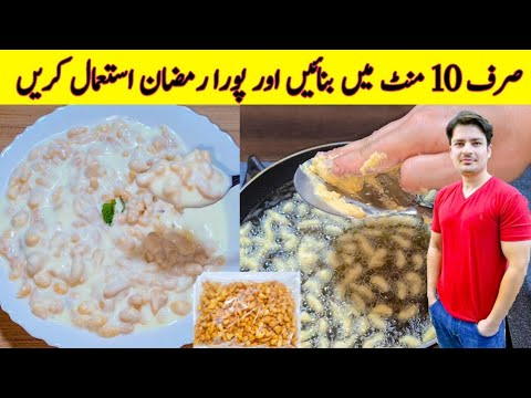 Dahi Baray Recipe By ijaz Ansari | Dahi Phulki Recipe | Ramzan Special Recipes | Meethay Dahi baray