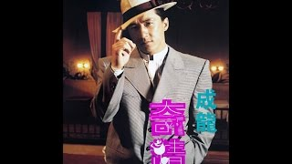 Video Unboxing:The Canton Godfather (Ji ji) Blu-ray download MP3, 3GP, MP4, WEBM, AVI, FLV November 2017