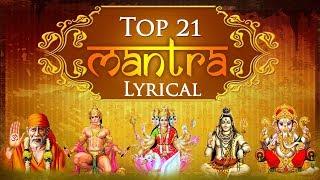 (0.01 MB) Collection of Top 21 Vedic Mantras | Gayatri Mantra - Ganesh Mantra - Durga Mantra Mp3