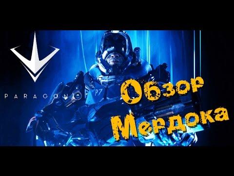 видео: paragon - Обзор героя Мердок