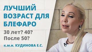 В каком возрасте лучше делать блефаропластику? Подтяжка век в 30, 40 и 50 лет: мнение хирурга