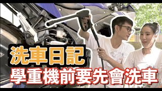 想學騎重機聽說要先會洗車?!我的洗車日記|張甯、張惟勛|我是演員aActor