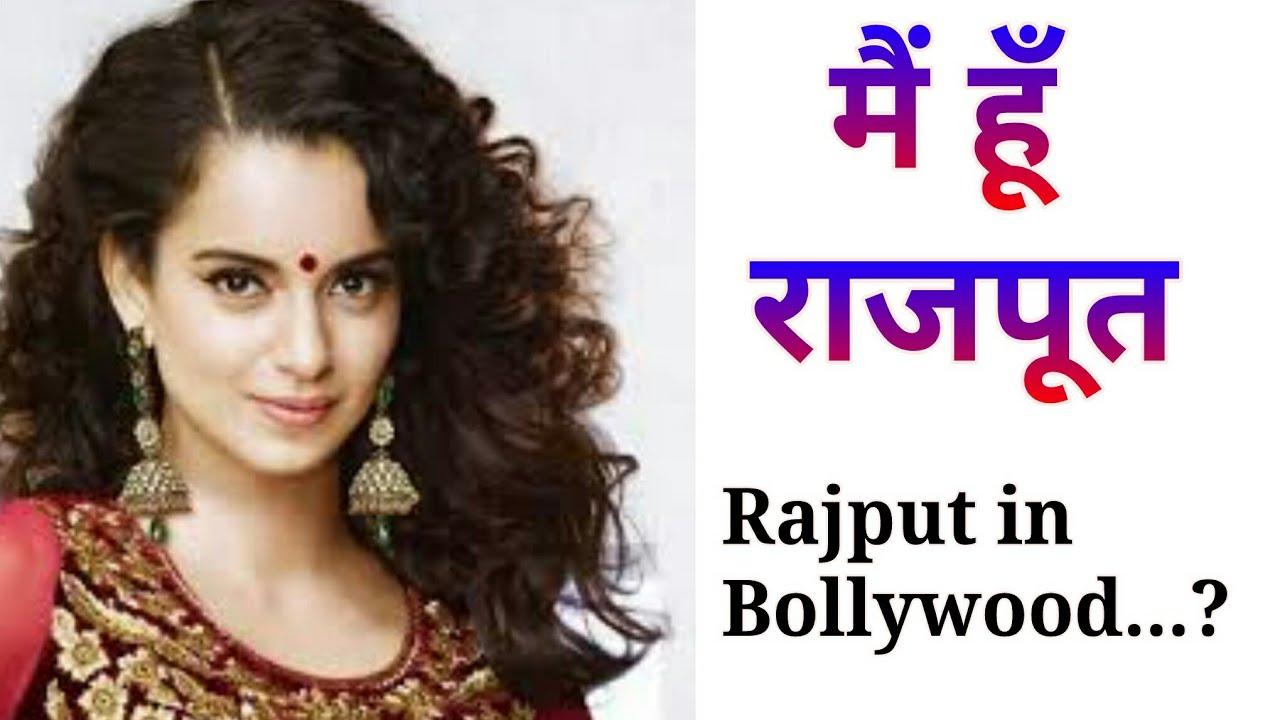 Rajput In Bollywood || Rajput mystery