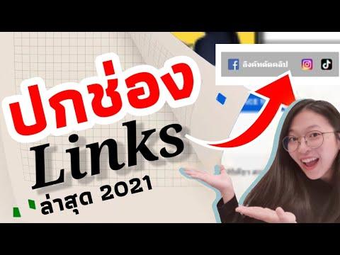 สอนใส่ลิงค์เพจ บนปกช่อง Youtube|ปกช่องยูทูป Copy URLเฟสบุ๊ค ไอจี tiktok|อิงคัทตัดคลิป