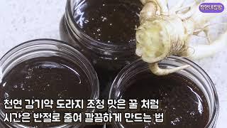 천연 감기약 생 도라지조청 맛은 꿀처럼 시간은 반절로 …