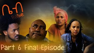 New Eritrean Series movie  2020 - Beb part 6 final  / ቤብ 6ክፋል መወዳታን