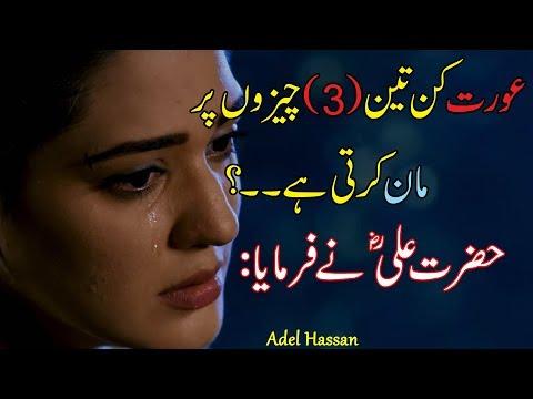 Best Quotations| Hazrat Ali R.A Quotes About Life| Amazing Urdu Quotes|Quotes About Life|Hindi Quote