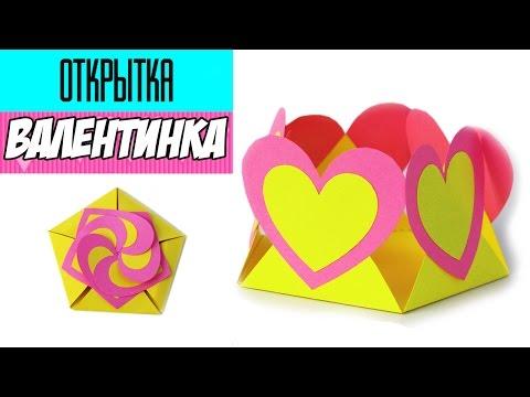 DIY ОТКРЫТКА - ВАЛЕНТИНКА из бумаги  Оригами из бумаги смотреть в хорошем качестве
