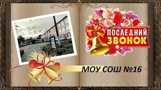 Последний звонок 2020 online МОУ СОШ 16 г. Электрогорск Московская область 25.05.2020