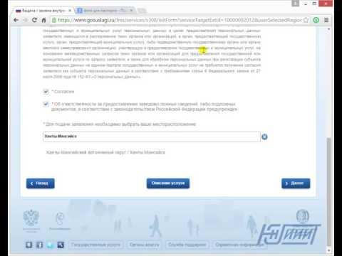 Выдача и замена паспорта гражданина РФ госуслуги