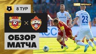 01.09.2019 Арсенал - ЦСКА - 1:2. Обзор матча