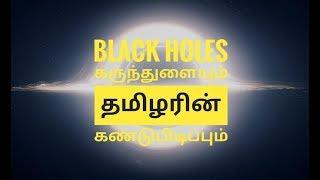Black Holes in Tamil - கருந்துளையும் தமிழரின் கண்டுபிடிப்பும் |  தமிழ்