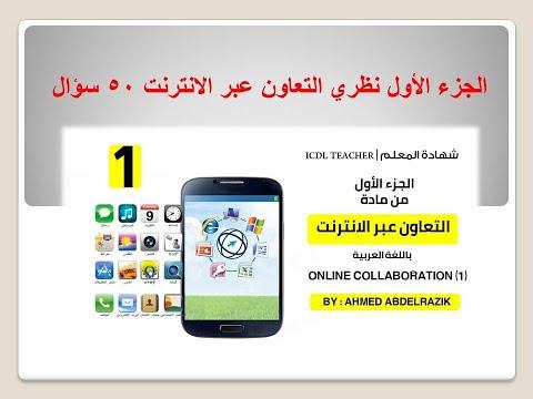 الجزء الأول نظرى التعاون  عبر الانترنت 50 سؤال باللغة العربية