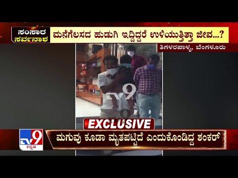 Bengaluru Family Suicide Case: Shankar ಮೊಮ್ಮಗಳನ್ನ ಎತ್ತಿಕೊಂಡು ಓಡುವ ದೃಶ್ಯ TV9 ಗೆಲಭ್ಯ