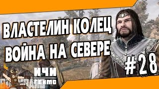 The Lord of the Rings: War in the North - 28 серия - Лаги подкрались незаметно