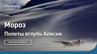 Мороз | Полеты вглубь Аляски | Discovery
