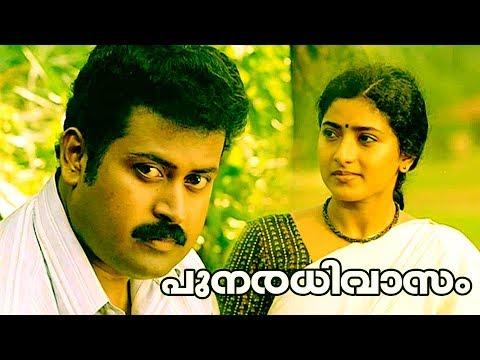 PunaradhivasamMalayalam Full Movie   Manoj K. Jayan   Lalu Alex   Nandita Das   Praveena