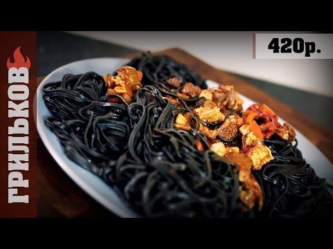 Рецепт Черные макароны с соусом из ребрышек.