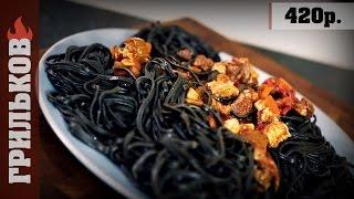 Черные макароны с соусом из ребрышек.