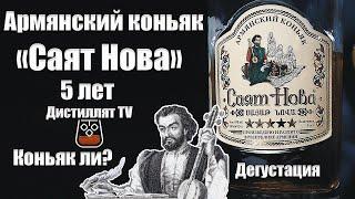 """Коньяк """"Cаят Нова"""" 5 лет (Егвардский винно-коньячный завод) (Пятёрочка) (18+)"""
