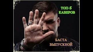 ТОП-5 КАВЕРОВ НА ПЕСНЮ БАСТА-ВЫПУСКНОЙ