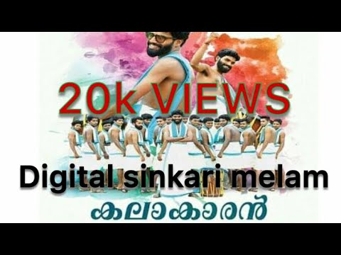 Digital sinkari melam കലാകാരൻ ശിങ്കാരി മേളം ആദ്യ അവതരണം