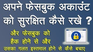 How To Secure Facebook Account | Facebook Security And Login Settings in Hindi
