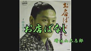 増位山太志郎 - お店ばなし