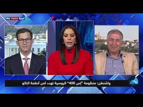 رفض أميركي لصفقة محتملة بين أنقرة وموسكو لشراء منظومة إس 400  - نشر قبل 3 ساعة