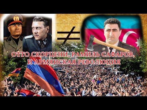 Отто Скорцени, Рамиль Сафаров  и Армянская революция : Talyshistan Tv 07.05.2018 News