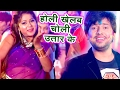 Superhit होली गीत - होली खेलब चोली उतार के - Holiya Me Juliya Ka Mangele - Ajeet Anand