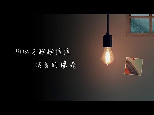 少一點天份(Demo版)-張簡君偉|官方版 Official Lyrics MV