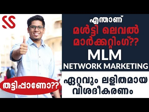 Most Easy Explanation of MLM – Multi Level Marketing or Network Marketing? Malayalam