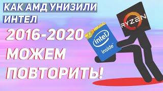 Как АМД уничтожили Интел. Кто круче Intel или AMD Ryzen.