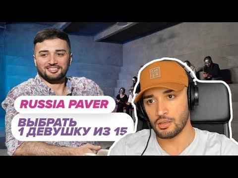 RUSSIA PAVER СМОТРИТ Выбрать 1 из 15. Russia Paver играет в Чат На Вылет / Пинк Шугар