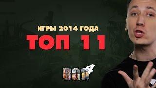 'RAPGAMEOBZOR 4' - ТОП 11 ИГР 2014 года