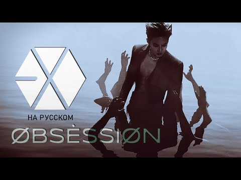 EXO 엑소 'Obsession' (Русский кавер от Jackie-O)