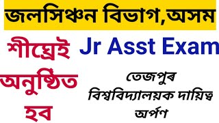 Assam irrigation junior assist…