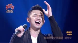 106.07.02 超級紅人榜 李子森─銀角仔(蕭煌奇)