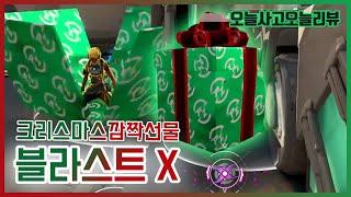 블라스트X 컬렉션 역대급 귀여운 장난감 스킨!! 깜짝선…
