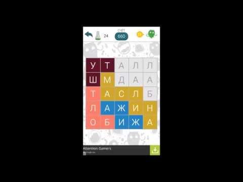Прохождение игры Филворды Темы: #3 Страны (Android)