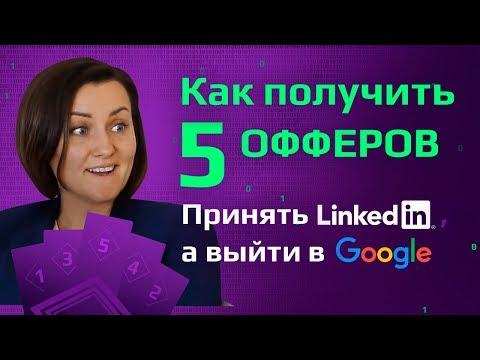 5 интервью = 5 офферов | Amazon Vs Google Vs LinkedIn | Идеальный кандидат