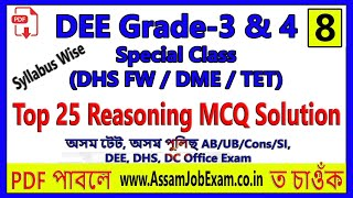 DEE, DHS, DME, DHS FW, TET Special Class - 8 || Sample 25 Reasoning - Assam Job Exam