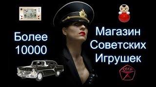 10000 Радянських Іграшок в Одному Магазині.