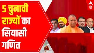 ABP C-voter Opinion Poll of 5 States   Uttar Pradesh, U'khand, Goa, Manipur & Punjab   Election