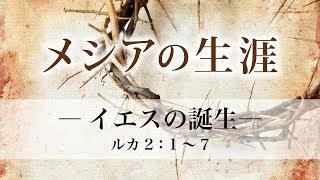 2012年5月21日 ハーベストフォーラム東京定例会 中川健一 メッセージ こ...